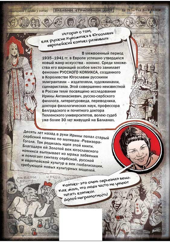 Русский комикс королевства Югославия