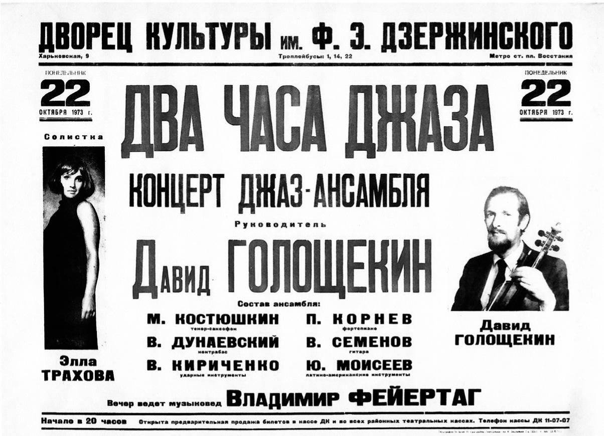 Джаз в СССР