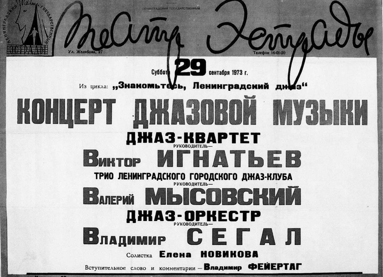 джаз в ленинграде, джаз в СССР
