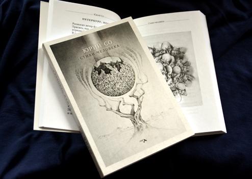 Современная поэзия, издать поэзию в Петербурге