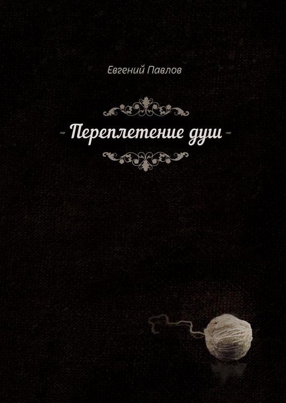 Павлов Евгений