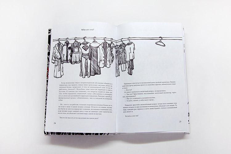 Артур Риннэ «Книга из слов и предложений»