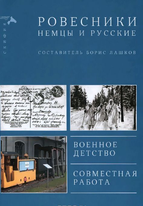 Лашков Б. (авт.-сост.) Ровесники. Немцы и русские