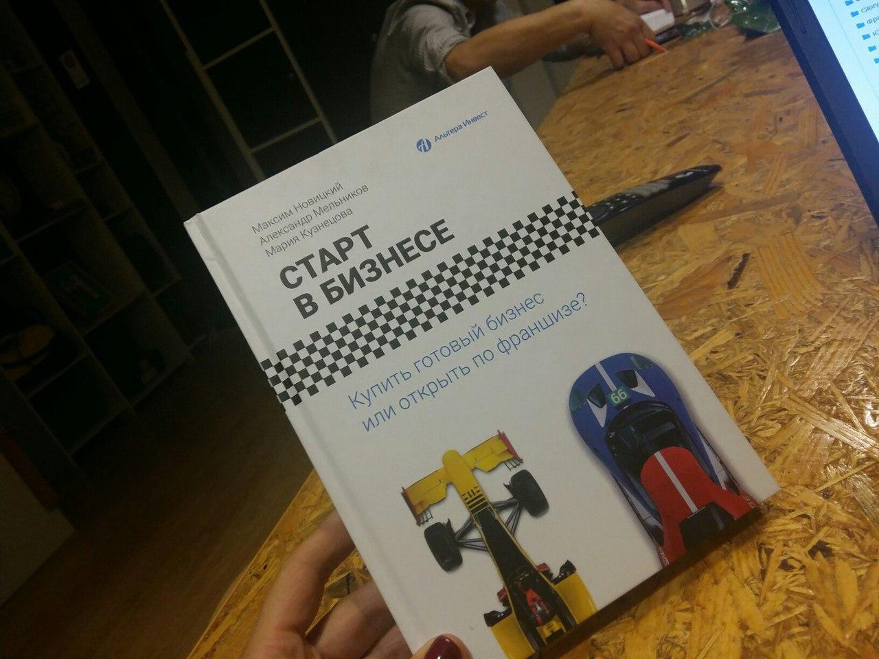 Купить готовый бизнес книга